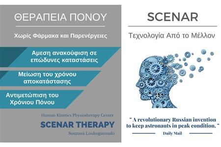 Θεραπεία SCENAR